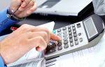 Как узнать точный размер страховых взносов, отчисляемых работодателем в ПФР с зарплаты