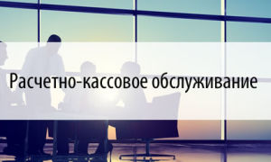 Лучшие банки для предпринимателей: как правильно выбрать и открыть расчетный счет ИП