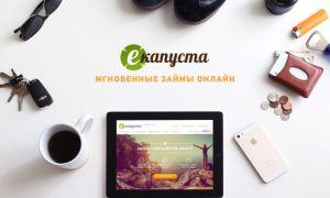 Как зарегистрироваться и войти в личный кабинет Екапуста для оформления и погашения онлайн займа