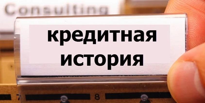 Плашка с надписью {amp}quot;кредитная история{amp}quot;