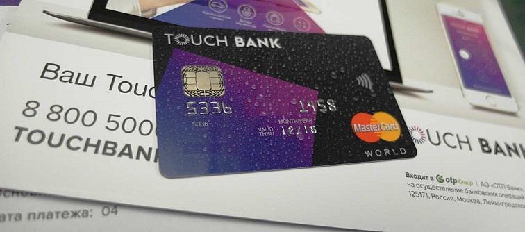Кредитная карточка лежит на газете