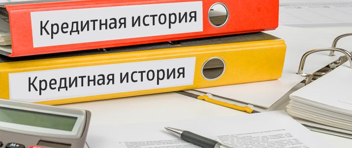 Папки с кредитной историей лежат на столе