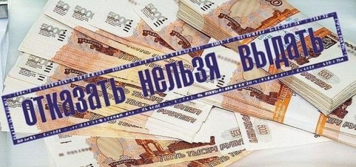 Изображение - Почему отказывают в кредите на телефон otkazat-nelzya-vydat