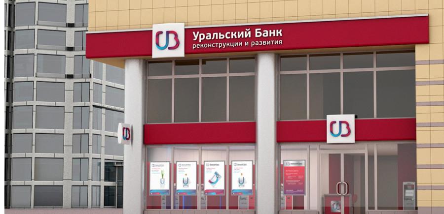 Офис банка УБРиР