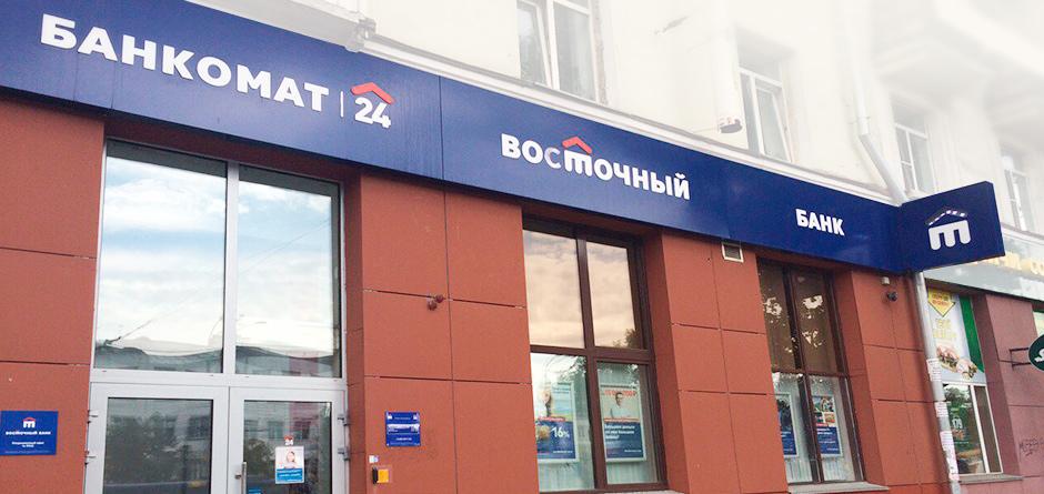 Фасад здания, где расположен офис банка