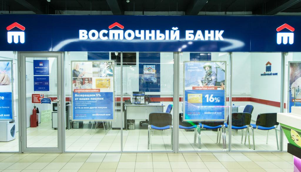 Офис банка Восточный