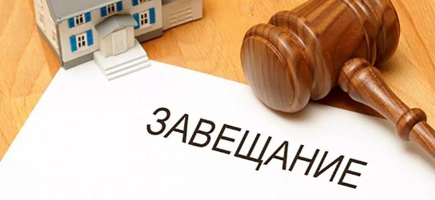 Завещательный документ на право наследства