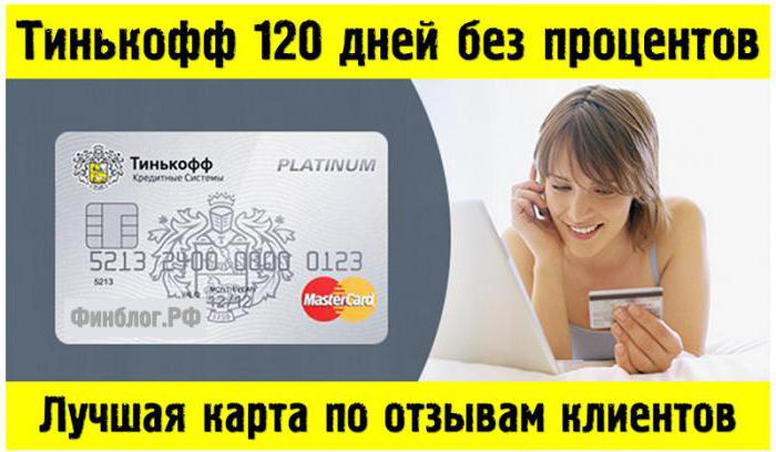 Кредитная карта с беспроцентным использованием на 120 дней