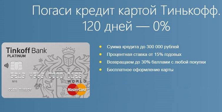 Предложение по кредитной карте банка Тинькофф