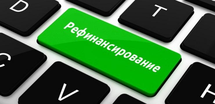 Кнопка на клавиатуре с надписью {amp}quot;Рефинансирование{amp}quot;