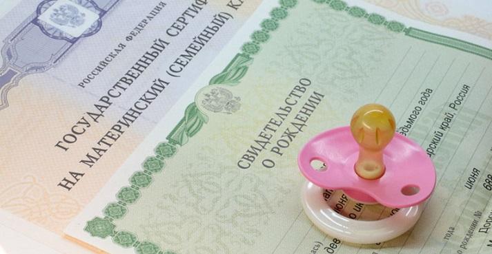 Материнский сертификат на второго ребенка