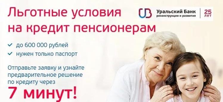 Условия кредитования для пенсионеров в банке реконструкци и развития