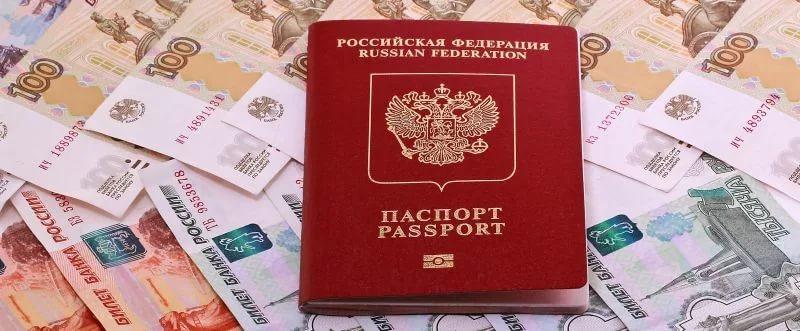 Паспорт гражданина Российской Федерации лежит на денежных купюрах