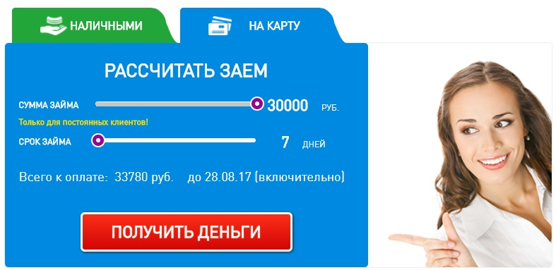 """Девушка на сайте онлайн займов указывает на кнопку """"Получить деньги"""""""