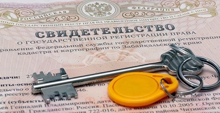 Свидетельство о праве собственности на недвижимое имущество и ключи