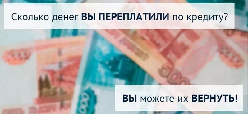 """Фон с купюрами и надписью: """"Сколько денег вы переплатили по кредиту? Вы можете их вернуть!"""""""