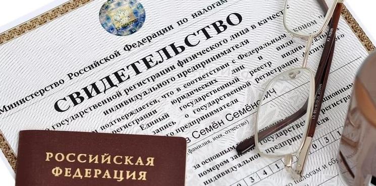 Свидетельство о регистрации лица в качестве ИП