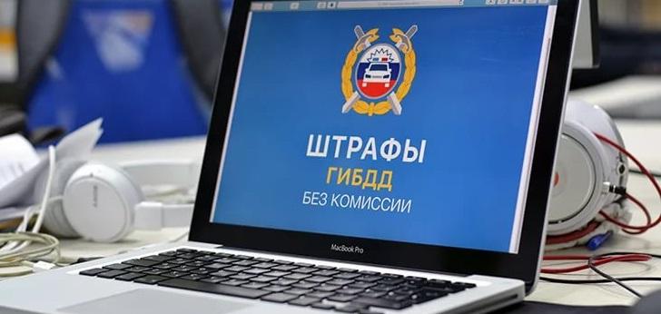 Ноутбук с открытым сайтом, где можно уплатить штрафы