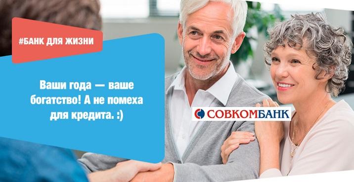 Пожилая пара оформляет кредит в Совкомбанке