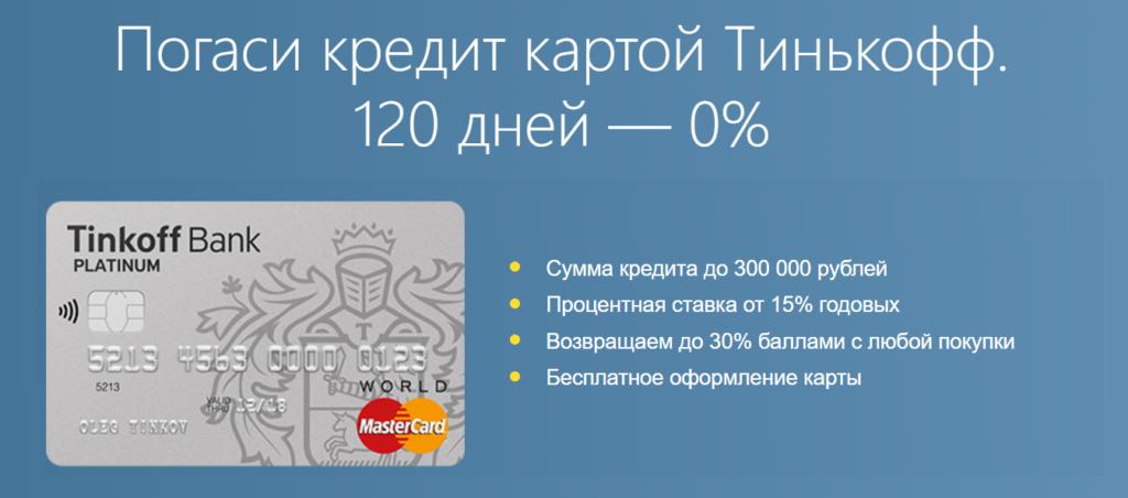 Кредитная карта с беспроцентным использованием в 120 дней