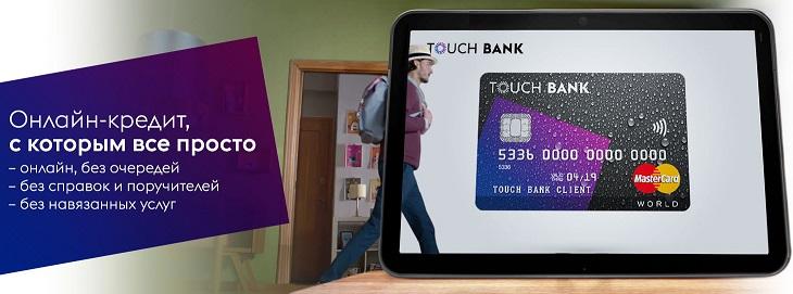 Рекламный проспект Тач банка по кредитам через интернет