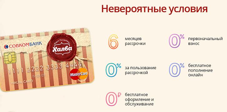 """Предложение с условиями по карте """"Халва"""""""