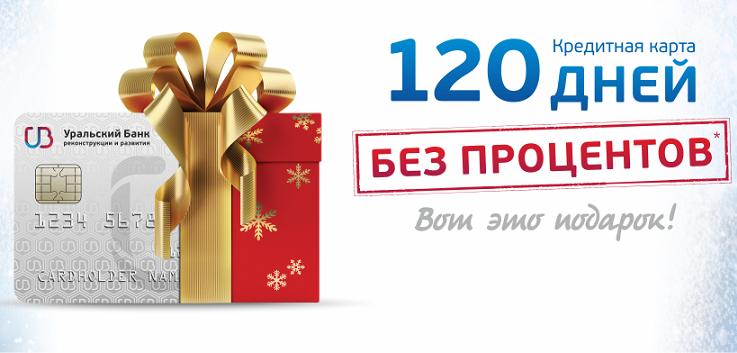 Предложение по карте от Уральского банка реконструкции и развития