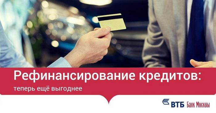 Мужчина предлагает другому мужчине карту на фоне логотипа по выгодному рефинансированию от Банка Москвы