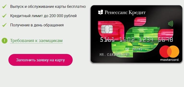 Кредитное предложение от банка Ренессанс в виде карты