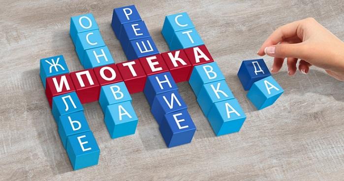 """Кроссворд из кубиков с основным словом """"Ипотека"""""""