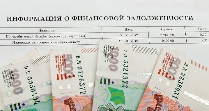 Данные задолженности по кредиту и крупные рублевые купюры
