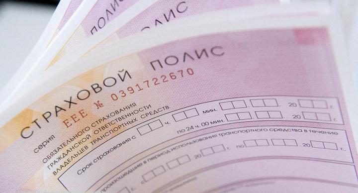 Бланки страховых полисов гражданской ответственности для владельцев транспортных средств