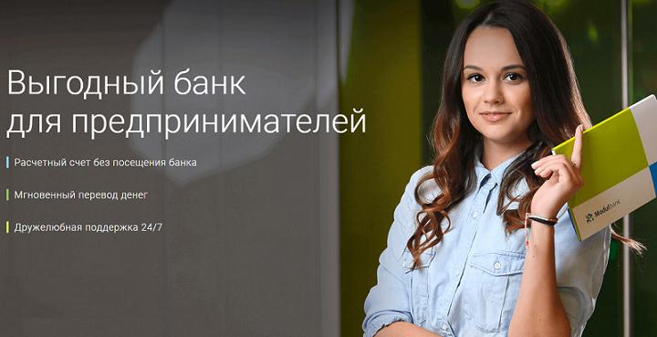 """Предложение от """"Модульбанк"""" по открытию счета для предпринимателей"""