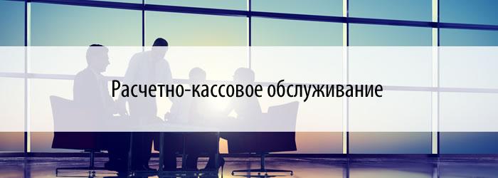 Надпись РКО на фоне деловых переговоров