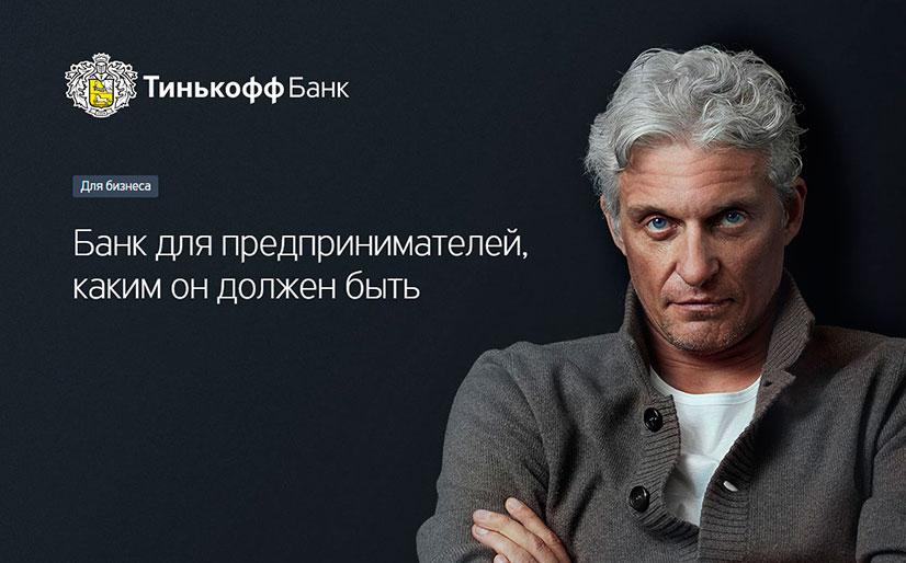 Олег Тинькоф с предложением своего банка