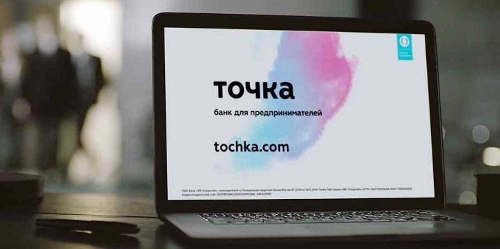 """Заставка """"Точка Банк"""" на экране ноутбука"""