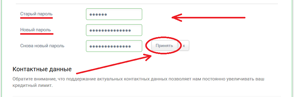 Процедура смены пароля
