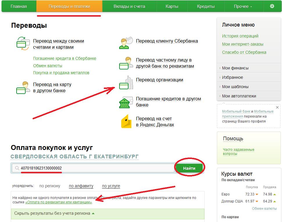 Раздел платежей и переводов в личном кабинете Сбербанка