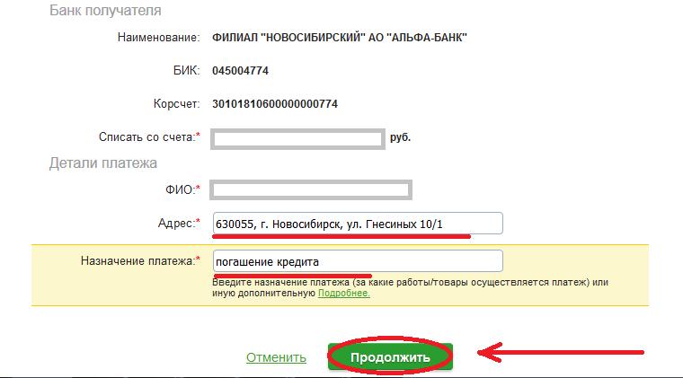 Ввод адреса организации и назначения платежа