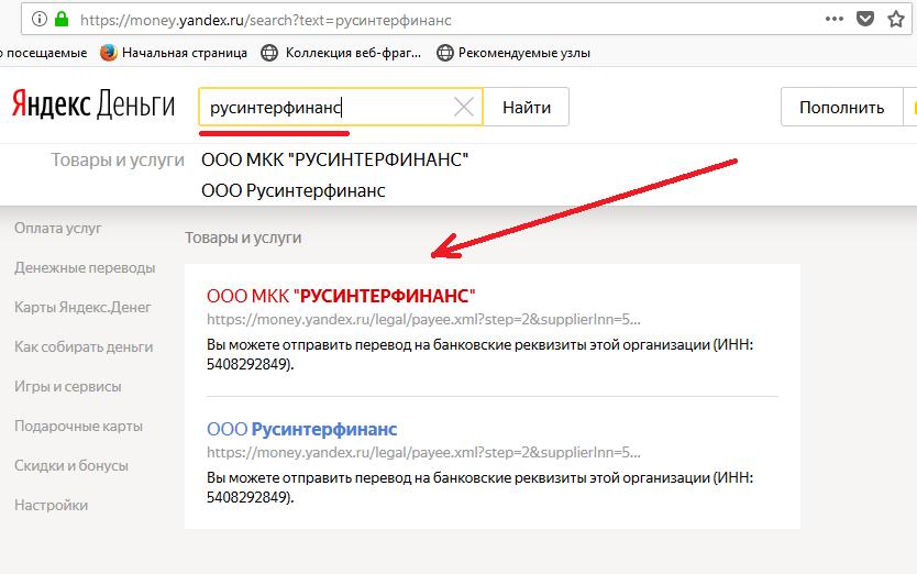 Оплата в Русинтерфинанс через Яндекс Деньги