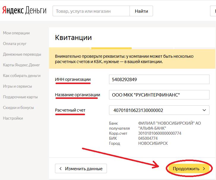 Внесение реквизитов в Яндекс Деньги