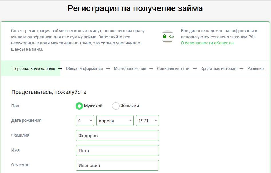 Поля регистрации для получения займа, первая страница