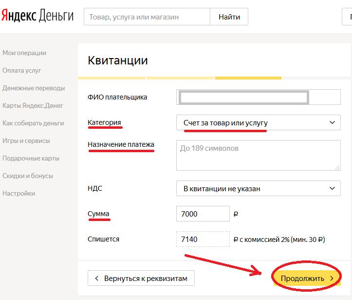 Указание суммы и назначения платежа в Яндексе