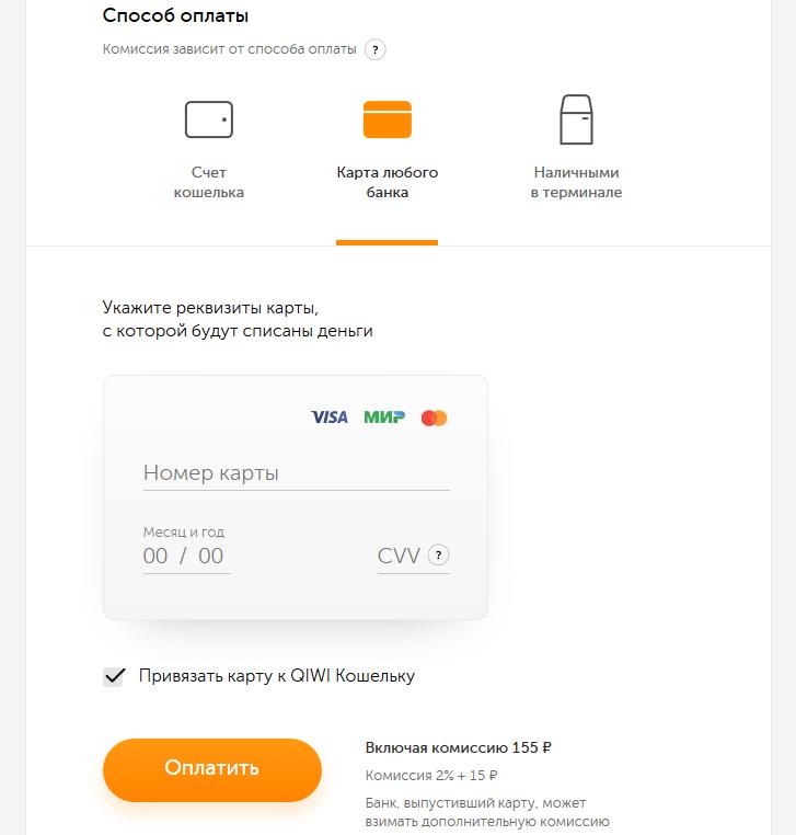 Выбор способа оплаты через кошелек Qiwi