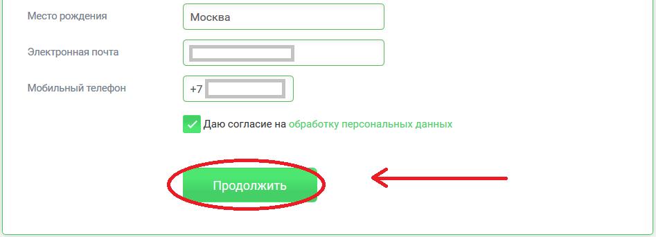 Продолжение регистрационной формы первой страницы