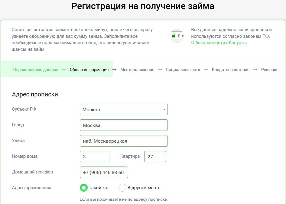 Заполнение второй страницы регистрационных данных